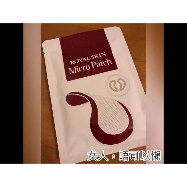 Гиалуроновые мезо-патчи с микроиглами ROYAL SKIN Acid Micro Patch 4 пары картинка