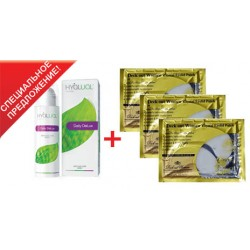 Спрей для лица ANTI-AGE Hyalual Daily Delux 50ml+Патчи для кожи вокруг глаз